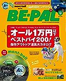 BE-PAL (ビーパル) 2016年 9月号 [雑誌]