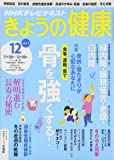 NHK きょうの健康 2015年 12 月号 [雑誌]