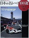 日本の名レース100選 77年F1日本グランプリ (SAN-EI MOOK AUTO SPORT Archives)