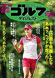 週刊ゴルフダイジェスト 2016年 06/07号 [雑誌]