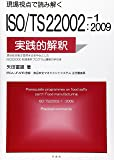 現場視点で読み解くISO/TS22002‐1:2009の実践的解釈