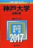 神戸大学(後期日程) (2017年版大学入試シリーズ)