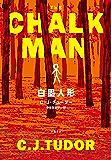 白墨人形 (文春e-book)