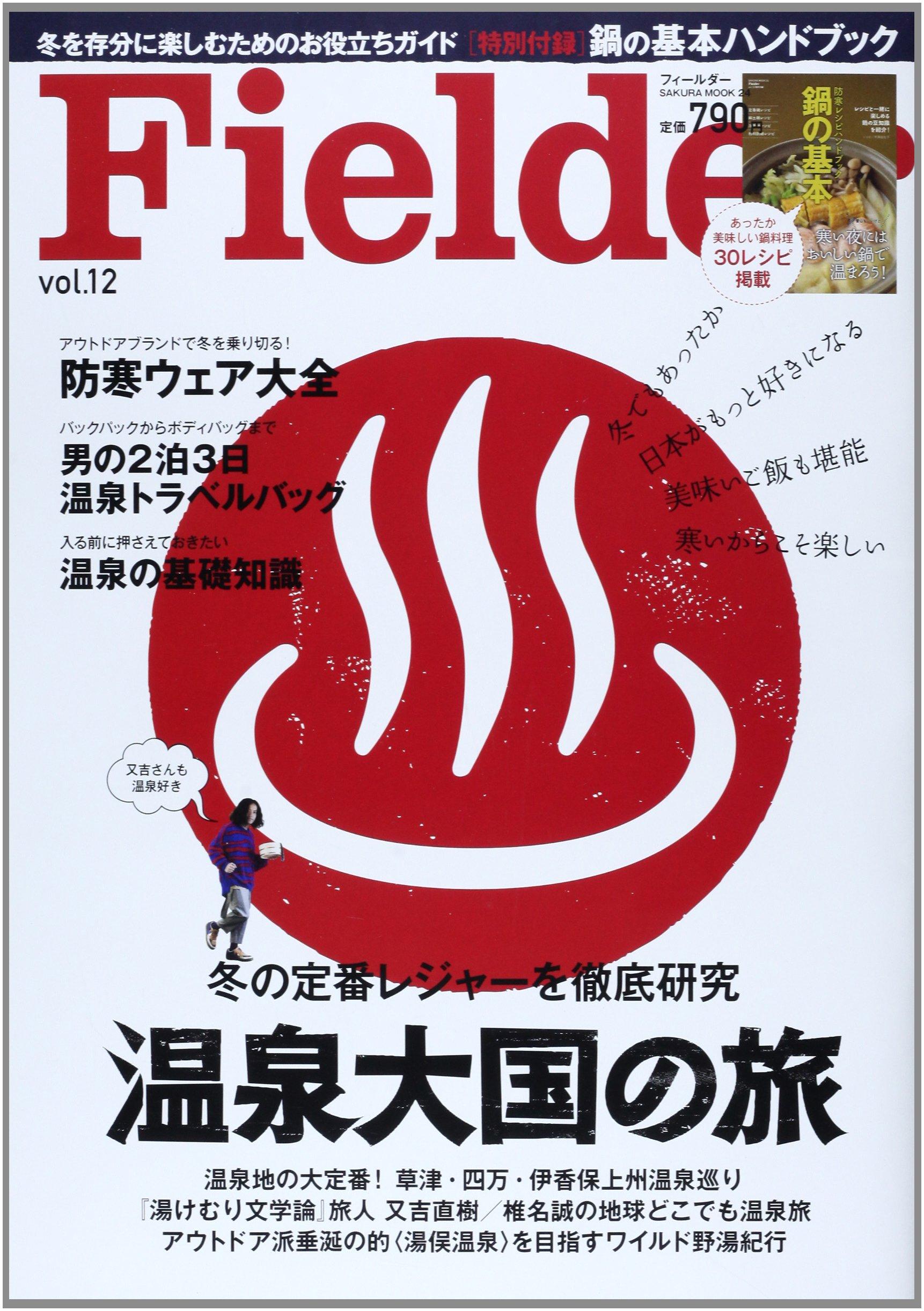 Fielder12 [2013 ] pdf