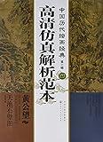 中国历代绘画经典高清仿真解析范本(第1辑)4:黄公望天池石壁图