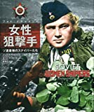 フォト・ドキュメント女性狙撃手: ソ連最強のスナイパーたち