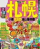 るるぶ札幌 小樽 富良野 旭山動物園'19 (るるぶ情報版(国内))