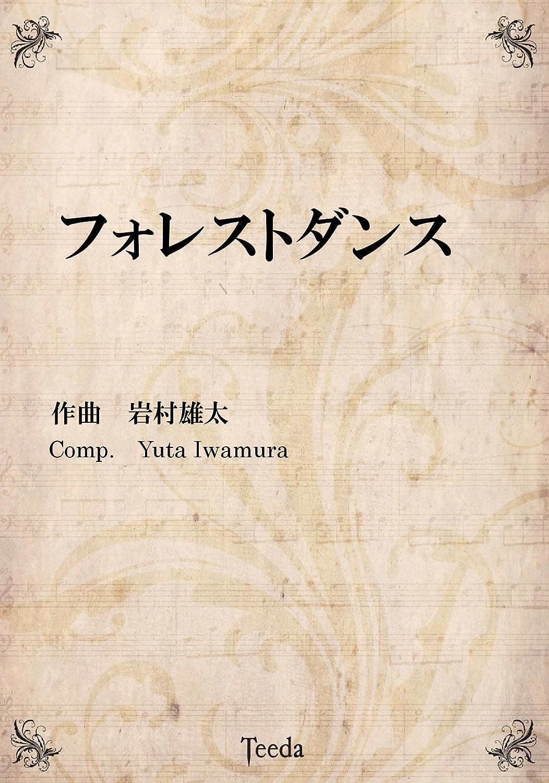 ティーダ出版 吹奏楽譜 フォレストダンス (岩村雄太)   B01N9DBWTL