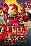 漫威超级英雄双语故事. Iron Man 钢铁侠:太空幽灵的入侵(赠英文音频与单词随身查APP) (English Edition)