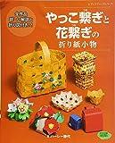 やっこ繋ぎと花繋ぎの折り紙小物 (レディブティックシリーズno.4218)