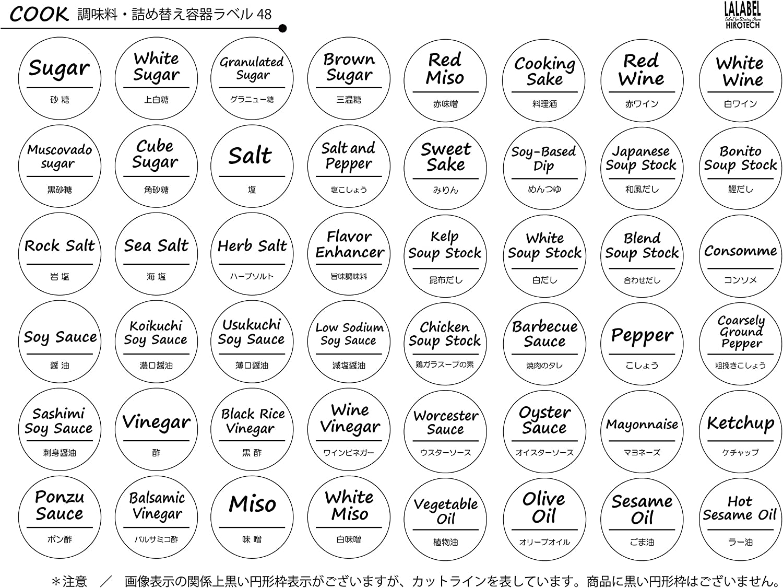 Lalabel <詰め替え容器用> 調味料ラベル カフェ風デザイン 基本調味料48枚 CLEAR(透明)