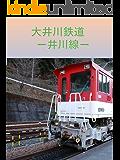 大井川鉄道-井川線-