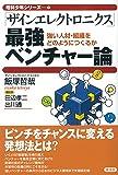 「ザインエレクトロニクス」最強ベンチャー論 (理科少年シリーズ)