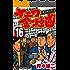 ナニワ金融道 16