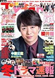 TVfan 2020年1月号