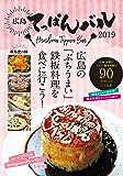 広島てっぱんバル 2019
