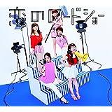 恋のロードショー(CD+VR)