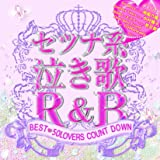 セツナ系泣き歌R&B ~BEST 50LOVERS COUNT DOWN ~