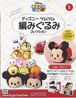 Ebook Japanese Crochet Disney Amigurumi | Etsy | 320x248