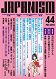 ジャパニズム 44 (青林堂ビジュアル)
