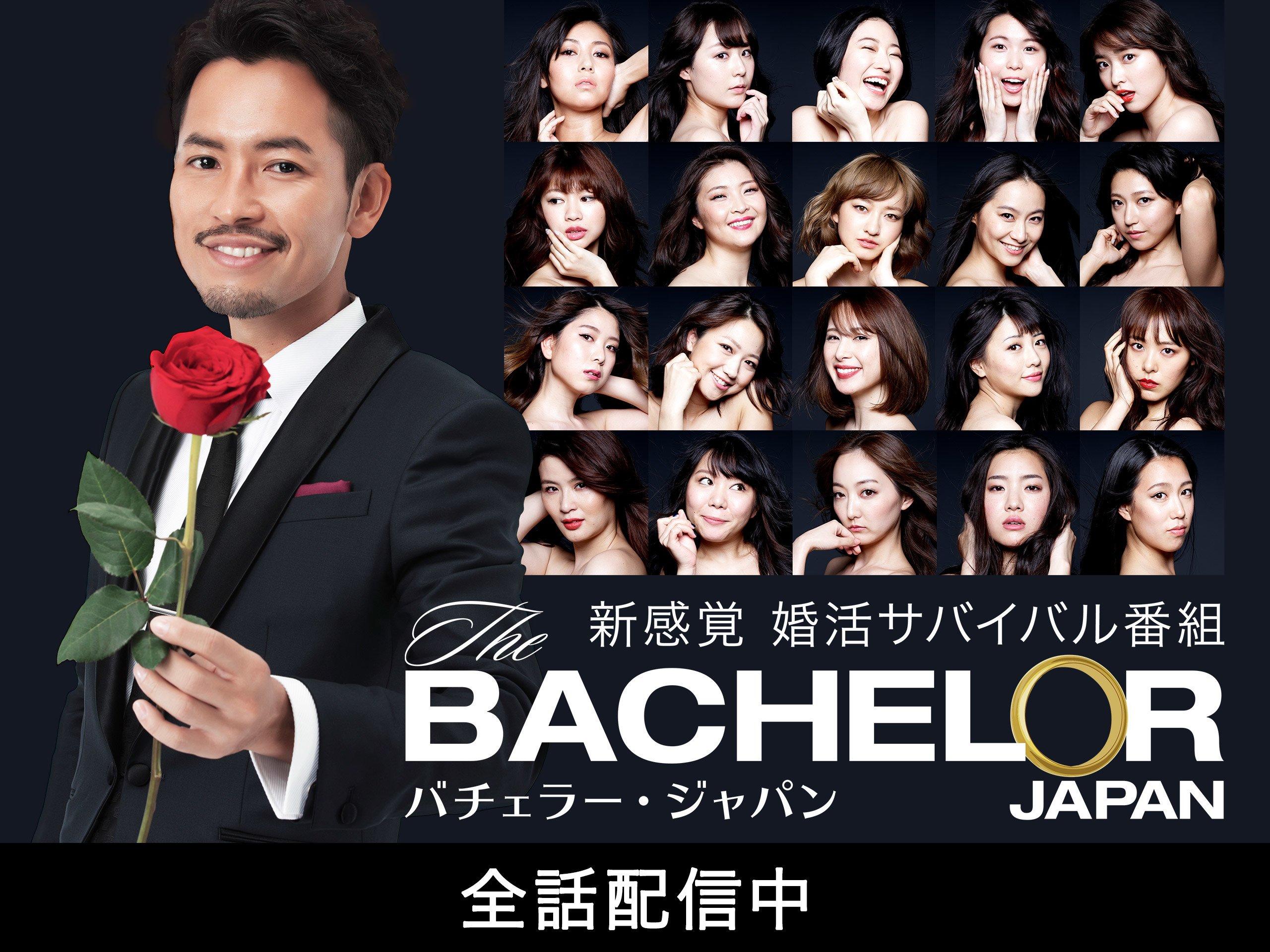 Amazon.co.jp バチェラー・ジャパン シーズン1を観る