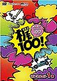 梶100! ~梶裕貴がやりたい100のこと~ セレクション 1巻 [DVD]
