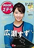 NHKウイ―クリーステラ 2019年 9/27号