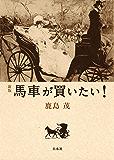 [新版] 馬車が買いたい!