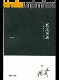 玄之又玄——《道德经》读本 (中华书局出品)