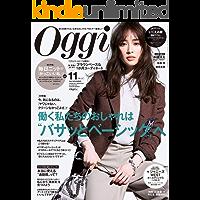 Oggi (オッジ) 2019年 11月号 [雑誌]