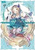 フィリスのアトリエ ~不思議な旅の錬金術士~ ザ・コンプリートガイド