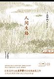 悦经典系列03:人间失格
