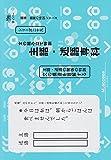 文の組み立て特訓主語・述語専科 (国語読解の特訓シリーズ 29)