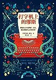 打字机上的缪斯(读客熊猫君出品,即使每天不被理解一百次,我也要做自己喜欢的事!年度暖心大作!)