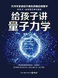 给孩子讲量子力学(2018文津奖获奖作品!顶尖物理学家趣味开讲,马云、徐小平、罗振宇私享,刘慈欣力荐。在科学面前我们都是孩子) (博集社会影响力系列)
