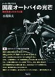 メーカー別にたどる国産オートバイの光芒―時代を創ったモデル達