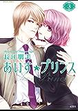あいす☆プリンス : 3 (ジュールコミックス)