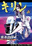 キリン(6) (ヤングキングコミックス)