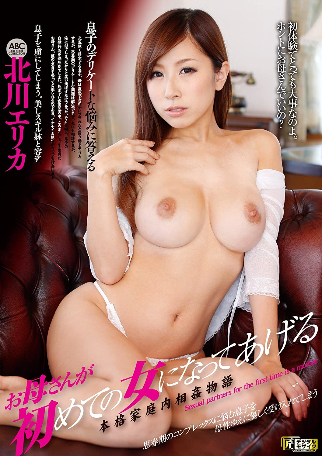 [OKSN-187] (English sub) True Home Fakecest Story Stepmommy Will Be Your First Erika Kitagawa