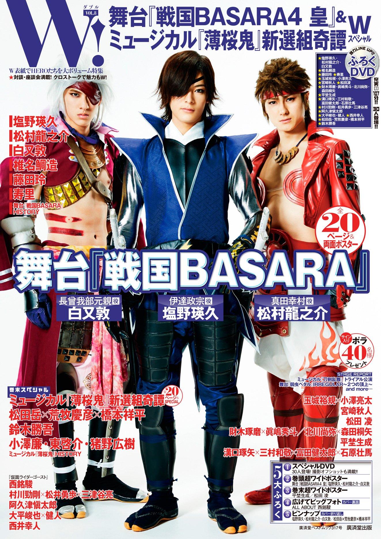 "W VOL.8 stage ""Sengoku BASARA4 Crown' & musical""hakuouki Shinsengumi Brigade odd Tan W special kosaido co., Ltd. best music 317 (in) pdf"