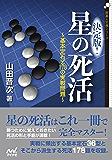 決定版!星の死活 ~基本定石と178の実戦問題~ (囲碁人文庫シリーズ)