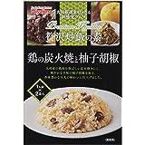 宮島醤油 贅沢炒飯の素鶏の炭火焼と柚子胡椒 90g×5個