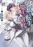 人狼への転生、魔王の副官 9 魔王の花嫁 (アース・スターノベル)