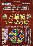 万華鏡アートぬり絵―セルフ画集BOOK (わかさ夢MOOK 25)