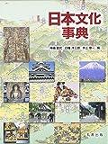 日本文化事典