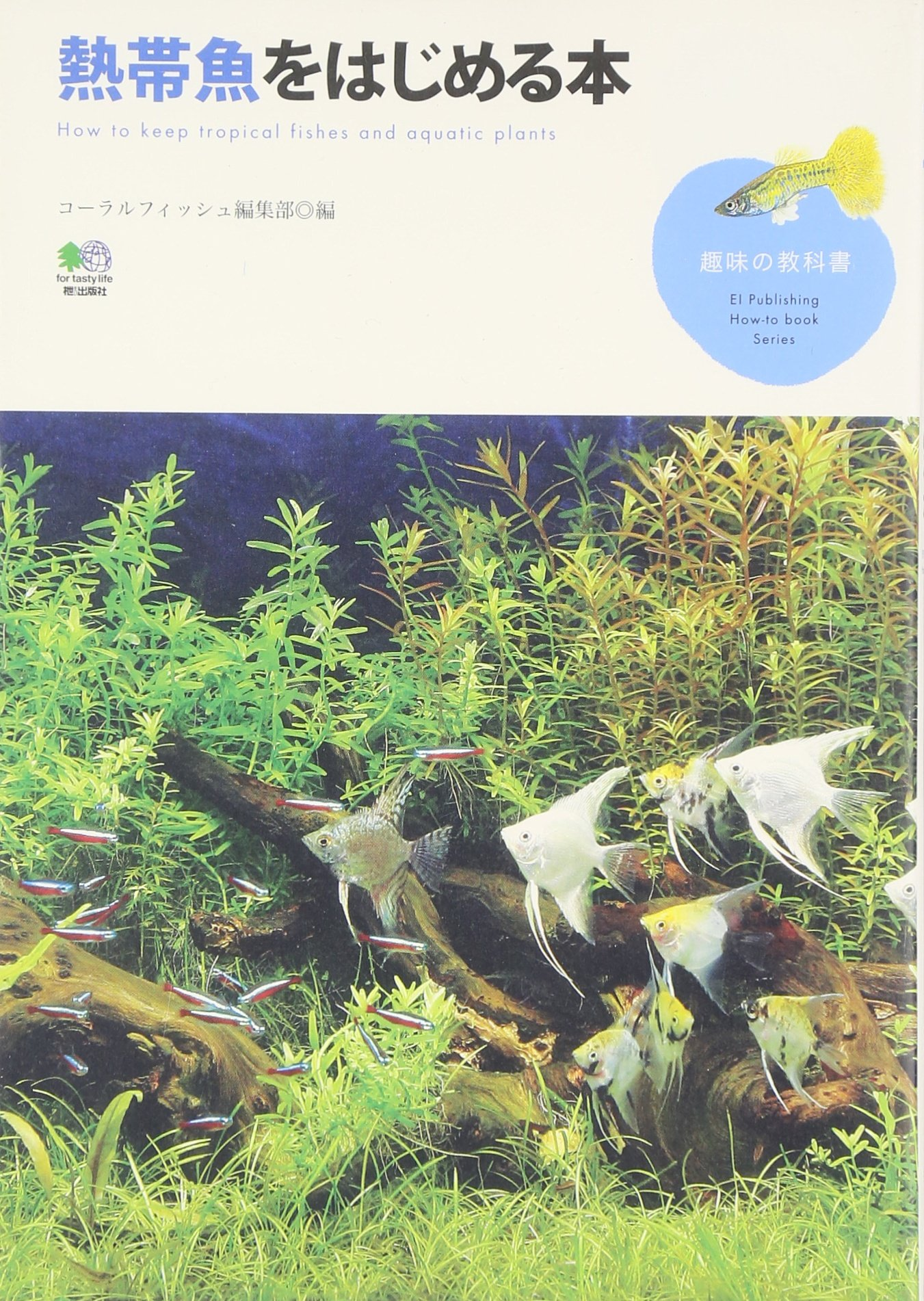 Read Online Nettaigyo o hajimeru hon. PDF