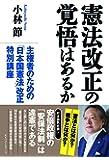 憲法改正の覚悟はあるか 主権者のための「日本国憲法」改正特別講座