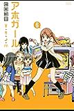 アホガール(6) (週刊少年マガジンコミックス)
