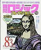 難問ロジックコレクション 10 (Gakken Mook)