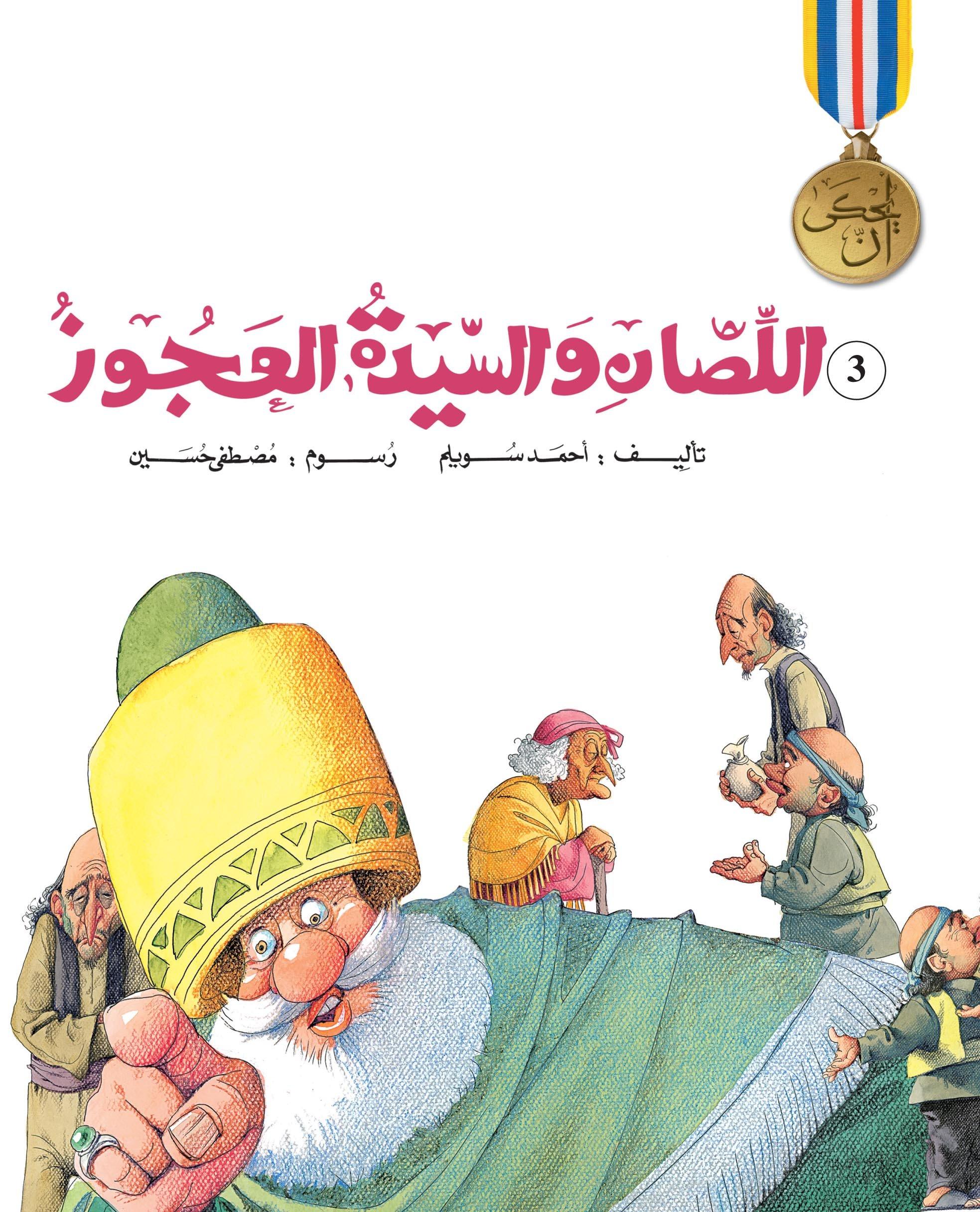 اللصان والسيدة العجوز (Arabic Edition) (Hindi Edition): Ahmed